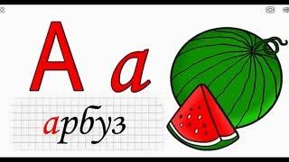 🎓 Учим буквы и звуки. Алфавит. Для детей. (0+)