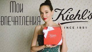 Немного о Kiehl's : упаковка, бонусы, мое впечатление