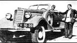 #3210. Gaz 61 1939 (Prototype Car)