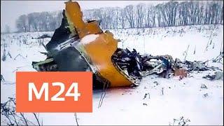 Пассажирский самолет потерпел крушение в Подмосковье - Москва 24