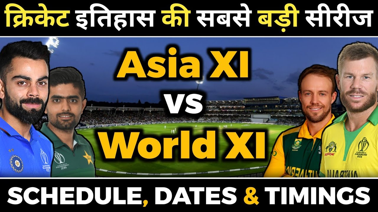 Asia XI vs World XI Series 2020 - Date,Schedule,Venues & Asia XI Squads