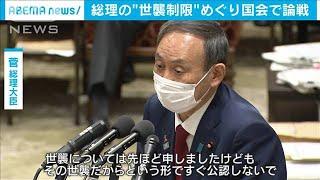 """総理の""""世襲制限""""めぐり国会で論戦(2020年11月4日) - YouTube"""
