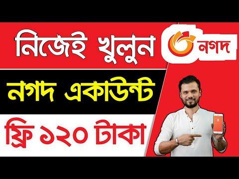 Nagad Account 2021 | How to Open Nagad Account | নগদ একাউন্ট খোলার নিয়ম | Nagad Account কিভাবে খুলব