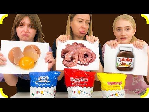 Мерзкая Еда Против ВкусноМамы