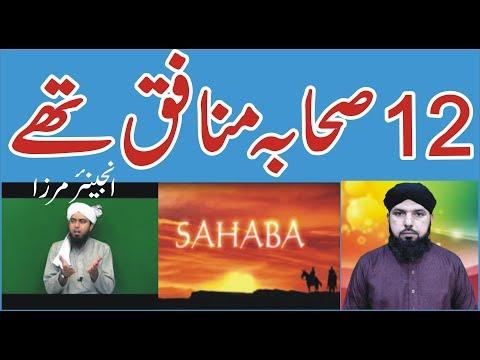 382-12 SAHABA Munafiq Thy Engineer MIRZA  Review By ALI NAWAZ ONLINE