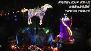 Repeat youtube video 2014中台灣元宵燈會主燈秀