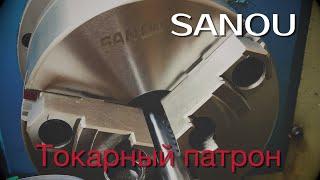 Токарный патрон SANOU. Обзор, разборка, замер.