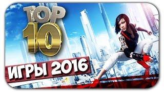 Анонс самых ожидаемых игр 2016 года для PC (ТОП 10)