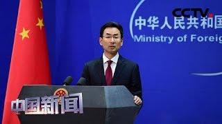 [中国新闻] 中国外交部:期待大阪峰会能就应对气候变化发出积极政治信号 | CCTV中文国际