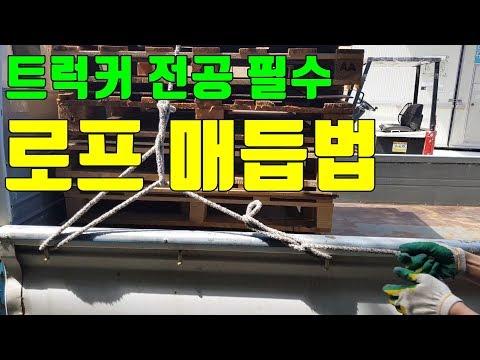 화물차 결속 로프 매듭법 [트럭 로프 묶는법] [트럭커김씨의 일상다큐 VLOG #73]