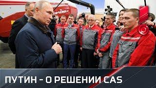 Владимир Путин - о решении CAS