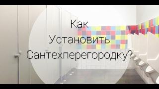 видео Писсуары и перегородки ROCA