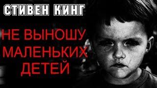 СТИВЕН КИНГ ☦ НЕ ВЫНОШУ МАЛЕНЬКИХ ДЕТЕЙ ☦ Аудиокнига Ужасы ✔