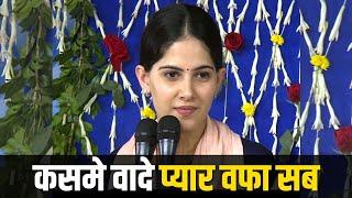 Jaya Kishori Ji | Kasme Wade Pyar Wafa Sab Baatein Hain Baaton Ka Kya