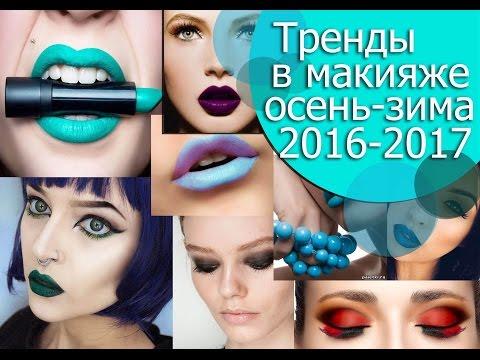 Модные тренды в макияже осень-зима 2016-2017 \\ С ПРИМЕРАМИ!!! + модные оттенки сезона!