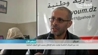 الجزائر: عدد من الجرائد الخاصة تواجه خطر الإغلاق بسبب شح الموارد المالية