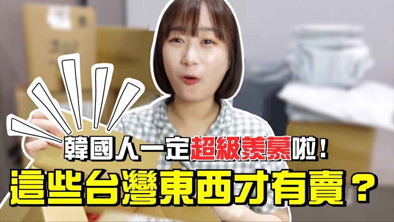 韓國人一定超羨慕,這些台灣才買的到的東西!無聊在家網購了13件貨的開箱紀錄!韓國女生咪蕾
