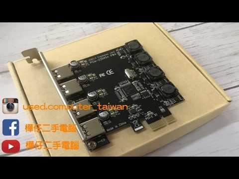 【樺仔3C】最新 PCI-E 轉 USB3.0 4個接頭 免外接獨立供電 晶片 傳輸5GB USB3.0擴充卡