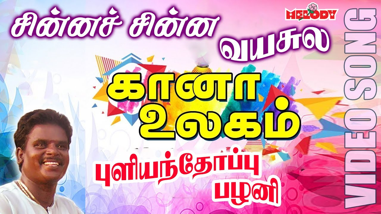 puliyanthoppu pazhani mp3 songs
