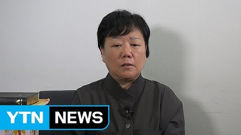 """[영상] 폭로전 예고한 장윤정 母 """"조카 분유값까지 차압"""" / YTN"""
