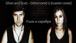 Пыль и серебро - Silver and Dust (Dishonored 2) - Russian cover by Sadira and Khan Makhmyg