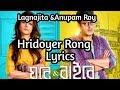Hridoyer Rong Lyrical Song | Lagnajita | Ghare and Baire | Anupam Roy |