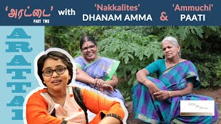 Arattai with Nakkalites Dhanam Amma and Ammuchi paati in tamil | Part 2 | Coimbatore youtubers |