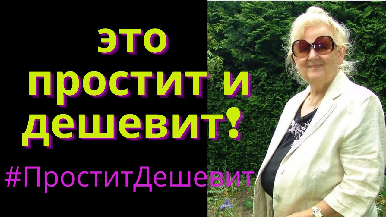 Что простит и дешевит? Things that downgrading our appearance. Tips to look more affluent.