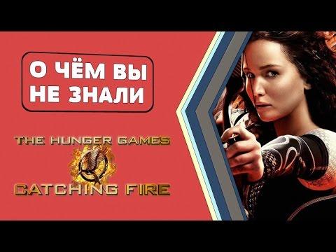 Голодные игры И вспыхнет пламя 2013 КиноПоиск
