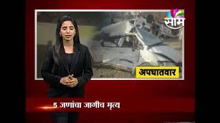 मलकापूर-बुलढाणा रोडवर भीषण अपघात