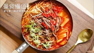 [Eng Sub]韩式辣牛肉汤【曼食慢语】第二季第7集 Korean Spicy Beef Soup