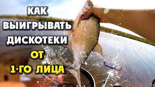 Рибалка на ФІДЕР на ГРОШІ / Дискотека від 1-го особи
