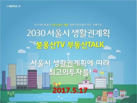 [부동산TALK] 서울시 생활권계획에 따라 최고의투자를