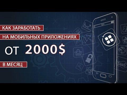 Как заработать на мобильных приложениях от 2000$ в месяц