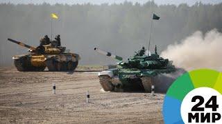 Танковый биатлон впервые вошел в программу российско-монгольских учений - МИР 24