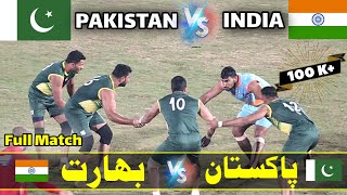 Pakistan VS India Kabaddi World Cup 2021  Final Match | Pakistan Kabaddi World Cup 2021 | Thru Media