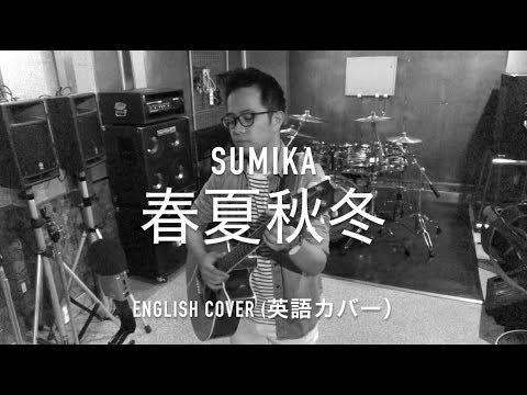 春夏秋冬 - SUMIKA  英語カバー(English)