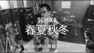Gambar cover 春夏秋冬 - SUMIKA  英語カバー(English)