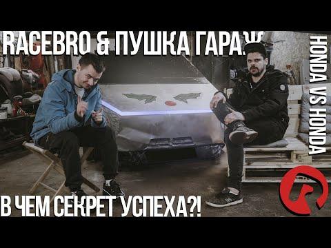 #RACEBRO | ПУШКА ГАРАЖ | ИЗНАНКА УСПЕХА | Tesla Cybertruck