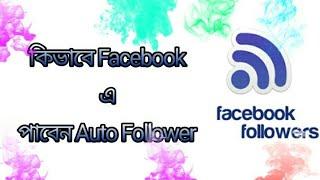 কিভাবে Facebook এ Auto Follower পাবেন||How to get Auto Followers on Facebook||Bijara Tutorial(2018)
