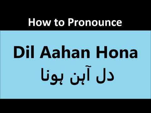 Dil Aahan Hona pronunciation in Urdu/Hindi | Pronounce Dil Ahan Hona in Hindi | دل آہن ہونا : تلفظ