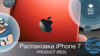 Розпакування ЧЕРВОНОГО iPhone 7 ► BIG GEEK