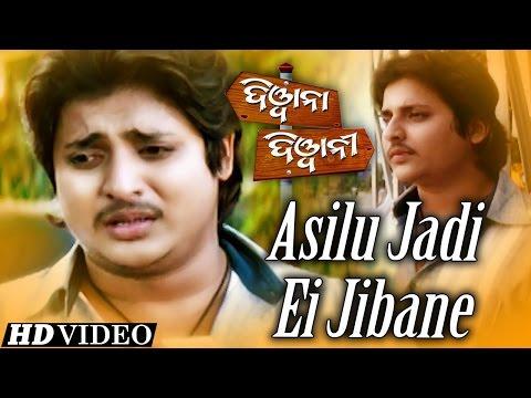 ASILU JADI EI JIBANE | Sad Film Song I DEEWANA DEWANI I Babusan, Madhumita