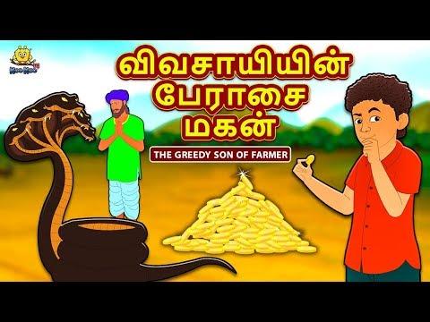 விவசாயியின் பேராசை மகன் - Bedtime Stories for Kids | Tamil Fairy Tales | Tamil Stories | Koo Koo TV