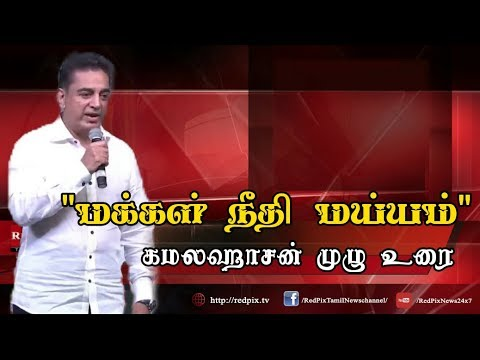 Kamal haasan speech at party launch @ madurai tamil news live tamil news news in tamil redpix