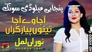 Aaja Ve Aaja Teno Pyar Karan || Nooran Lal || HIts Song || TP Gold