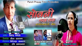 SOBNI{lasa las}latest garhwali dj song 2018|Varinder Sajwan|Sakuntla Rawat|Uttarakhandi song 2018