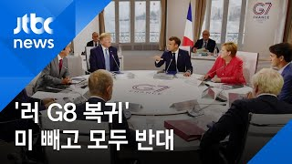 '러시아 G8 복귀' 두고 논쟁…트럼프 빼고 모두 반대