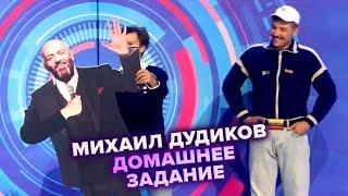 КВН Михаил Дудиков 3 сентября Высшая лига 2021 Первый полуфинал