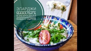 Эларджи/Мамалыга/Полента - кукурузная каша с сыром на удивление быстро.